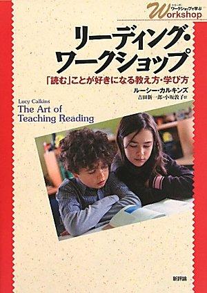 リーディング・ワークショップ-「読む」ことが好きになる教え方・学び方 (シリーズ《ワークショップで学ぶ》)