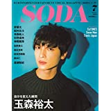 SODA 2019年7月号