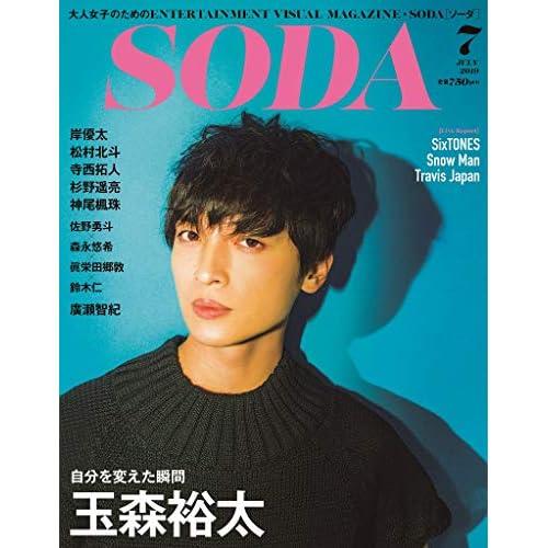 SODA 2019年7月号 表紙画像