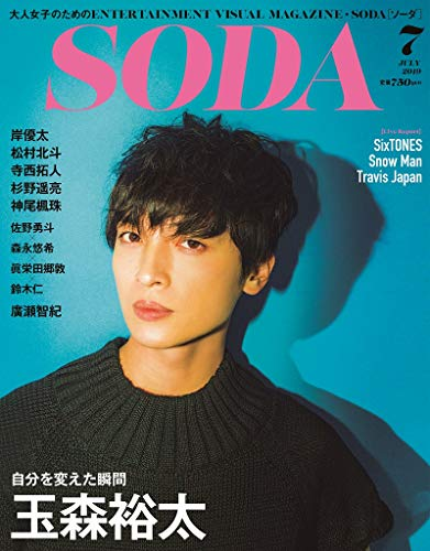 SODA 2019年7月号 画像 A