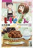 もぐささん 10 (ヤングジャンプコミックス)