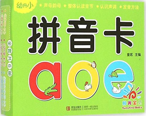 Sunshine baby or small child admission prerequisites Card: Mathematics card(Chinese Edition) pdf