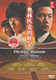 Olympic Ransom / Orinpikku no Minoshirokin (Japanese Movie with English Subtitles)