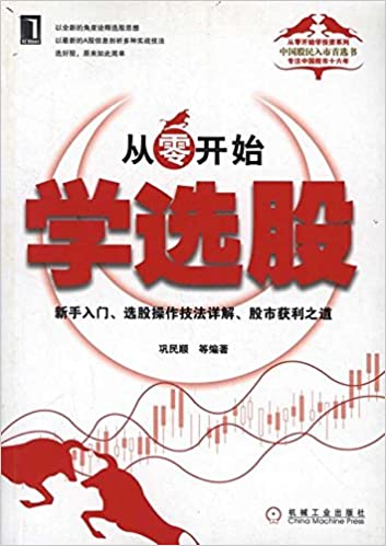Book [ New Genuine ] China learn from scratch picking Gong Shun 9787111361213118(Chinese Edition)