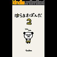 haramakipanda (Japanese Edition)