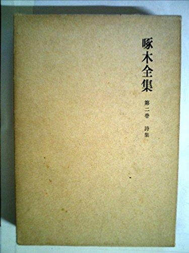 啄木全集〈第2巻〉詩集 (1967年)