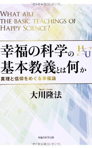 幸福の科学の基本教義とは何か (幸福の科学「大学シリーズ」 9)