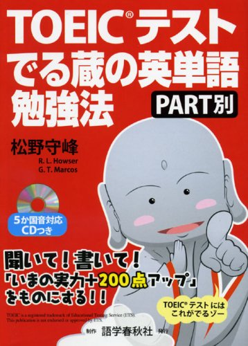 English word study law PART another elephant comes TOEIC test ISBN: 4875686773 (2007) [Japanese Import]