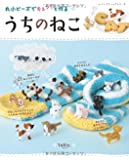 丸小ビーズでキュンと作る うちのねこ (レディブティックシリーズno.4315)