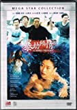 Scarred Memory-Cantonese/Mandarin Audio with English/Chinese Subtitles by Mega Star --All Region 88 Minutes