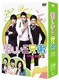 [DVD]怪しい三兄弟 DVD-BOX 3