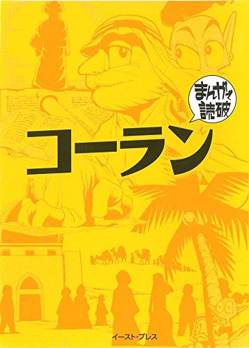 コーラン (まんがで読破 MD133)