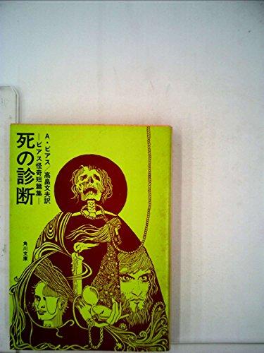 死の診断―ビアス怪奇短篇集 (1979年) (角川文庫)