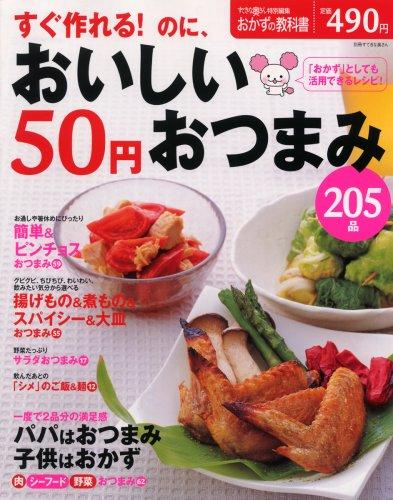 すぐ作れる!のに、おいしい50円おつまみ205品 (別冊すてきな奥さん おかずの教科書)