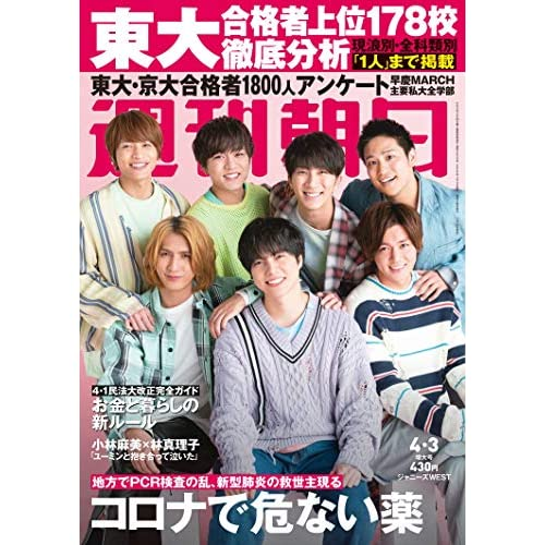 週刊朝日 2020年 4/3号 増大号 表紙画像