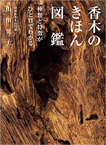 Book's Cover of 香木のきほん図鑑 種類と特徴がひと目でわかる (日本語) 単行本 – 2019/10/19