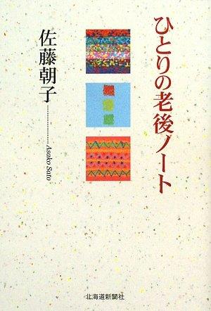 Read Online Hitori no rōgo nōto pdf epub