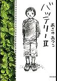 バッテリーII (角川文庫)