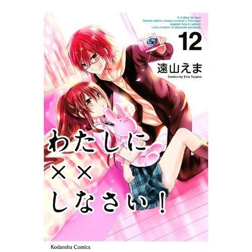Watashi ni xx Shinasai!, Vol. 12