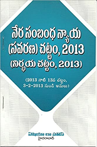 Criminal Law (Amendment) Act, 2013 (Nirbhaya Act) (Telugu