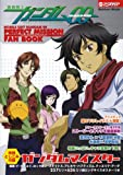Mobile Suit Gundam 00 Perfect Mission Fan Book (Japanese Import)