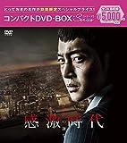 感激時代~闘神の誕生 コンパクトDVD-BOX(スペシャルプライス版)