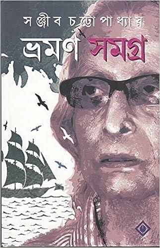 Bhraman Sangi Bengali Book