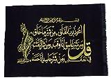 Islamic Art Velvet Fabric Embroided Poster Muslim Al Quran Surah Al-Falaq Koran Arabic Calligraphy - No Frame