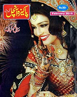 Buy Pakeeza Anchal Monthly Book Online at Low Prices in India