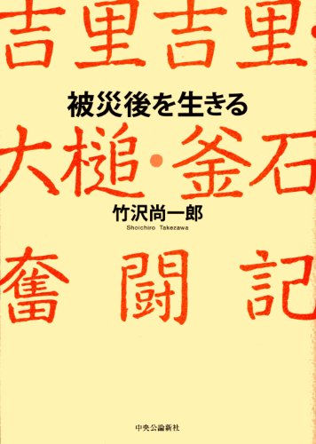 Live the post-disaster - Kirikiri, Sledgehammer, Kamaishi struggle Symbol (2013) ISBN: 4120044661 [Japanese Import]
