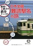 鉄男・鉄子の鉄分チェック! 日本全国「難読駅名」の旅 (徳間文庫)