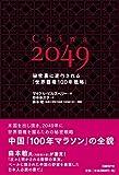 「China 2049」マイケル・ピルズベリー