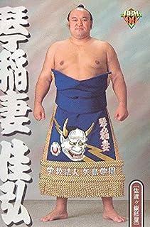 大相撲カード 1999年上半期版 BBM 琴稲妻佳弘<92> 佐渡ヶ嶽部屋