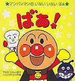 ばぁ! (アンパンマンのいないいないばぁ (1))
