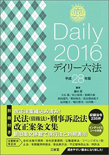 デイリー六法2016 平成28年版