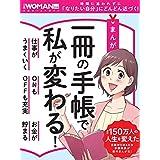 日経 WOMAN 別冊