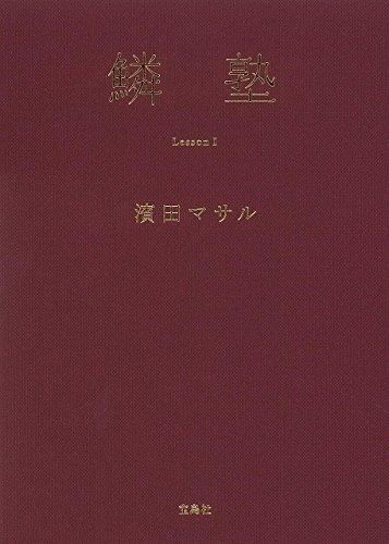濱田マサル 最新号 表紙画像