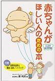 赤ちゃんがほしい人のための本―二人で治す不妊