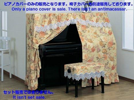 アップライトピアノ カバー UP-540GR YUS1タイプ 椅子カバー完売の為50-70%OFF(返品不可)お買い得カバー