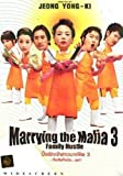 Marrying Mafia 3 Korean Movie Dvd with English Sub