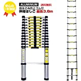 アルミ製 伸縮はしご 最大高3.8m
