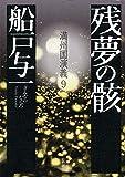 残夢の骸 満州国演義9 (満州国演義 9)