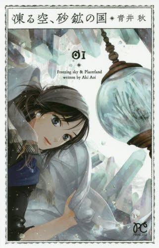 凍る空、砂鉱の国(1)(プリンセス・コミックス)
