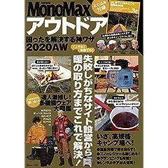 MonoMax 特別編集 最新号 サムネイル