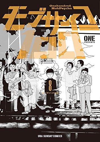 モブサイコ100(8) / ONEの商品画像