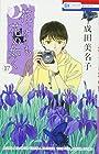 花よりも花の如く 第17巻