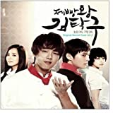 King of Baking Tak-Gu Kim 2 (Original Soundtrack)