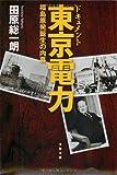 ドキュメント東京電力 福島原発誕生の内幕 (文春文庫)