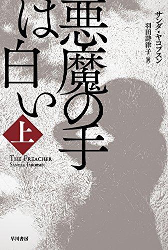 悪魔の手は白い〔上〕 (ハヤカワ文庫NV)