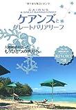 Chikyu no arukikata rizoto. R-18 (Keanzu to gureto baria rifu).